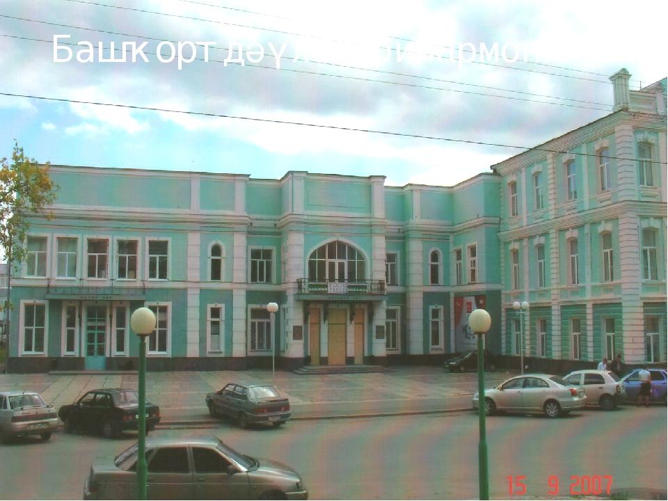 Башҡорт дәүләт филармонияһы