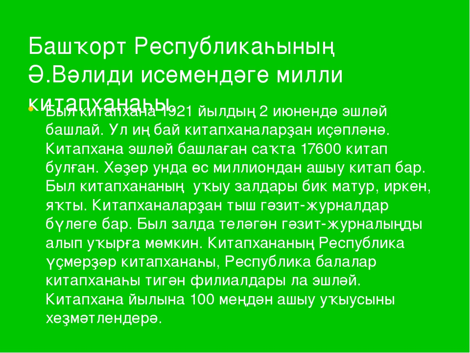 Башҡорт Республикаһының Ә.Вәлиди исемендәге милли китапханаһы. Был китапхана...