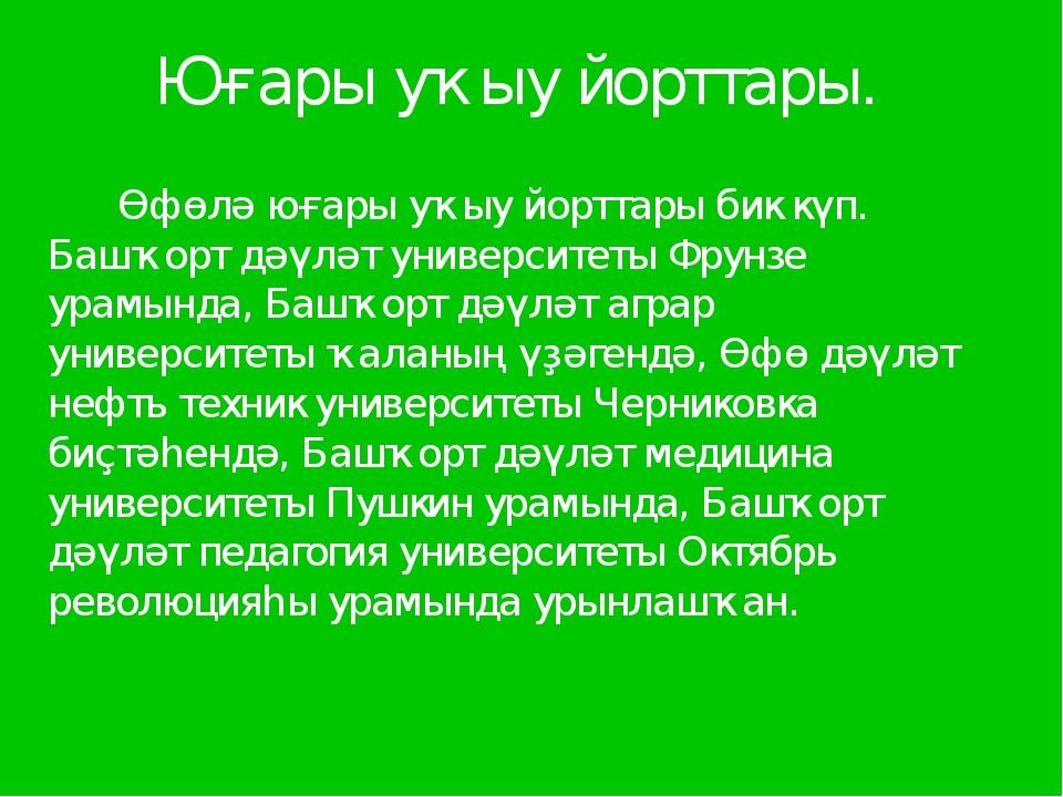 Юғары уҡыу йорттары. Өфөлә юғары уҡыу йорттары бик күп. Башҡорт дәүләт униве...