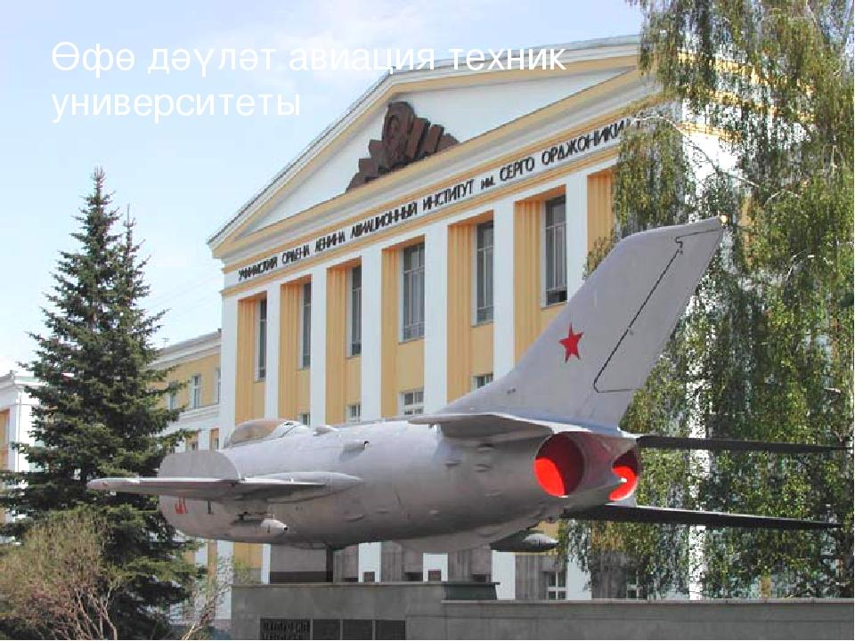 Өфө дәүләт авиация техник университеты