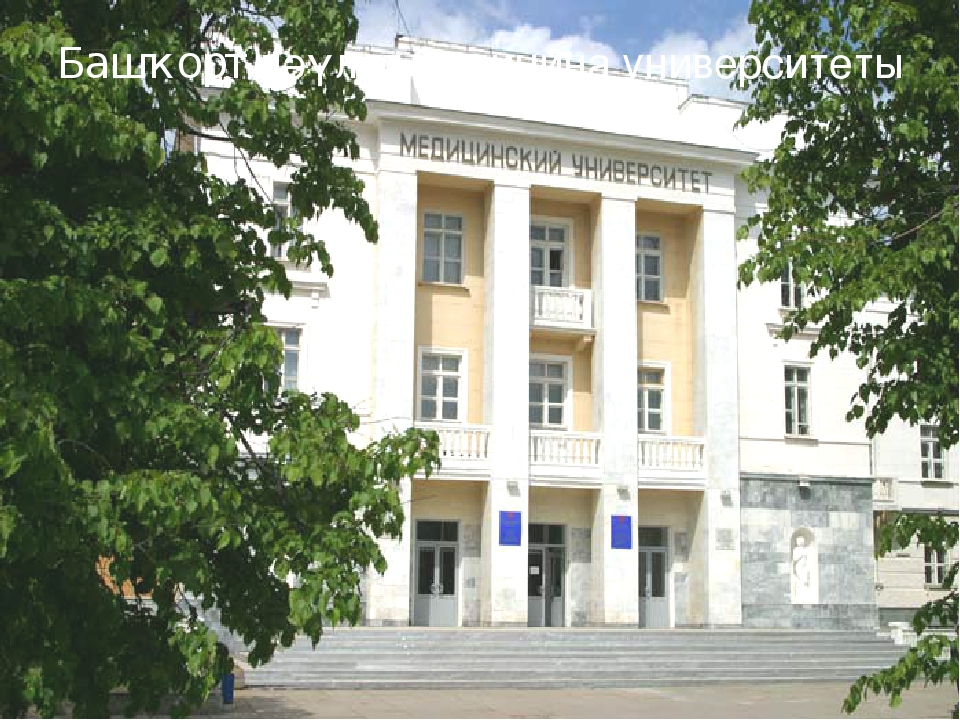 Башҡорт дәүләт медицина университеты