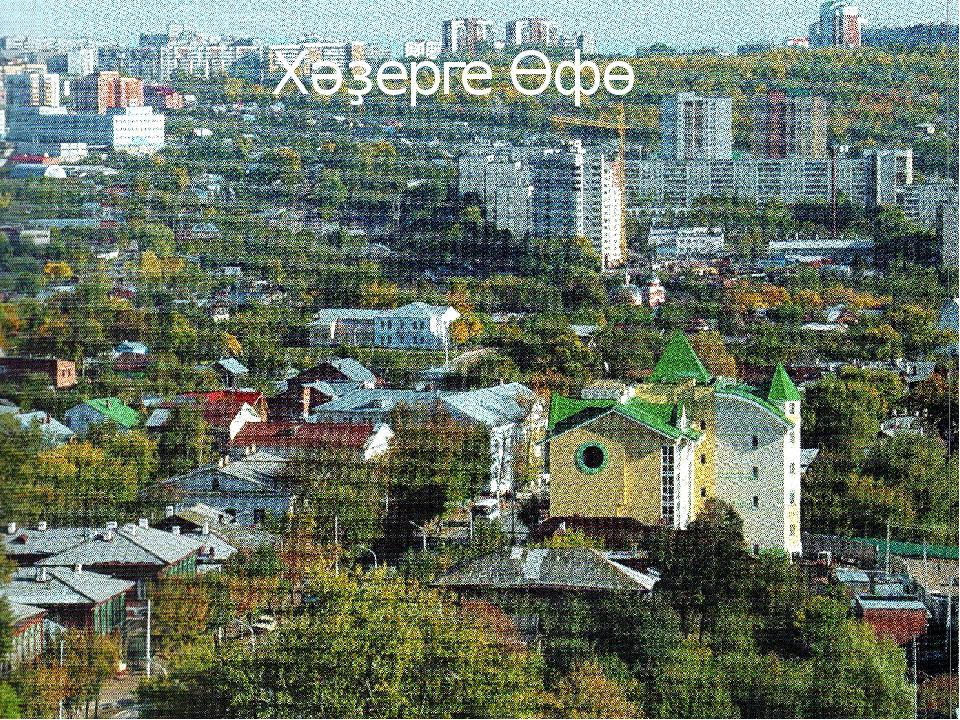 Хәҙерге Өфө