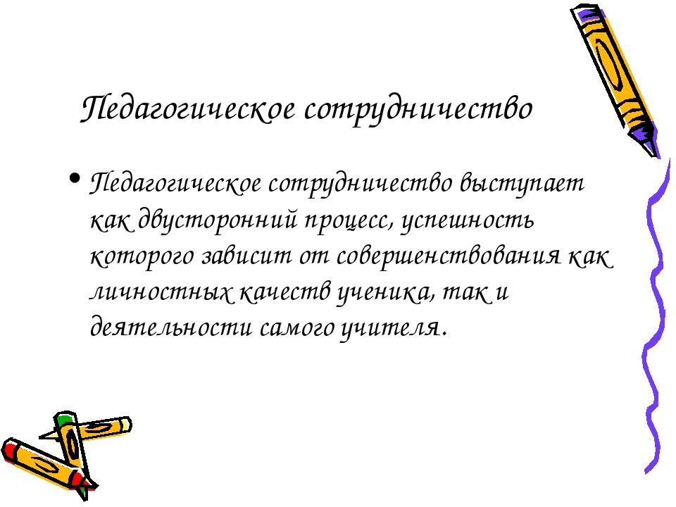 Педагогическое сотрудничество Педагогическое сотрудничество выступает как дву...