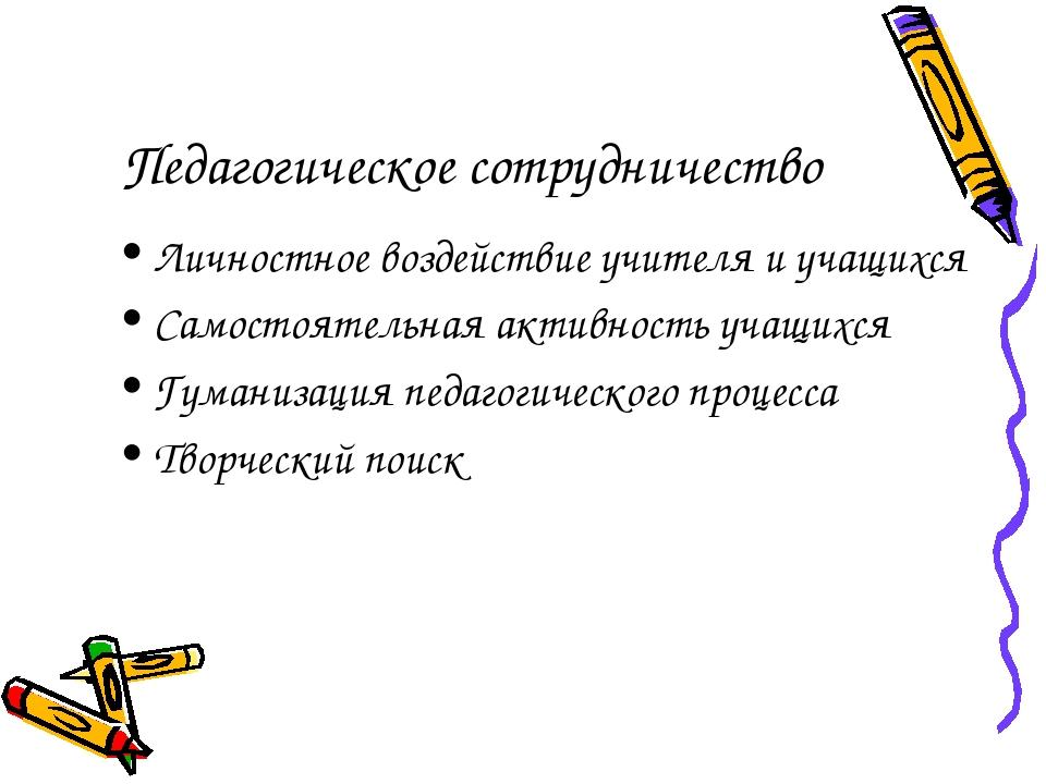 Педагогическое сотрудничество Личностное воздействие учителя и учащихся Самос...