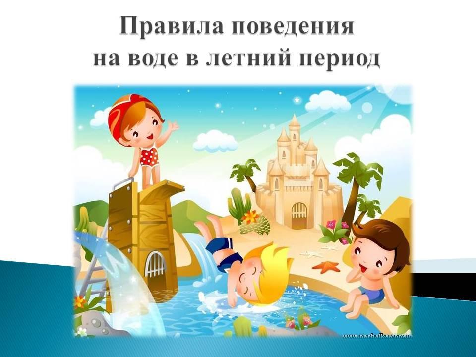 Картинки о правилах поведения на воде в летний период