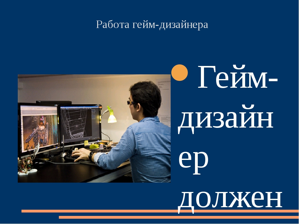 Работа гейм дизайнер удаленно биржа фриланса киев