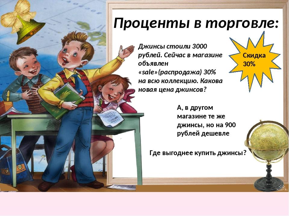 Проценты в торговле: Джинсы стоили 3000 рублей. Сейчас в магазине объявлен «s...