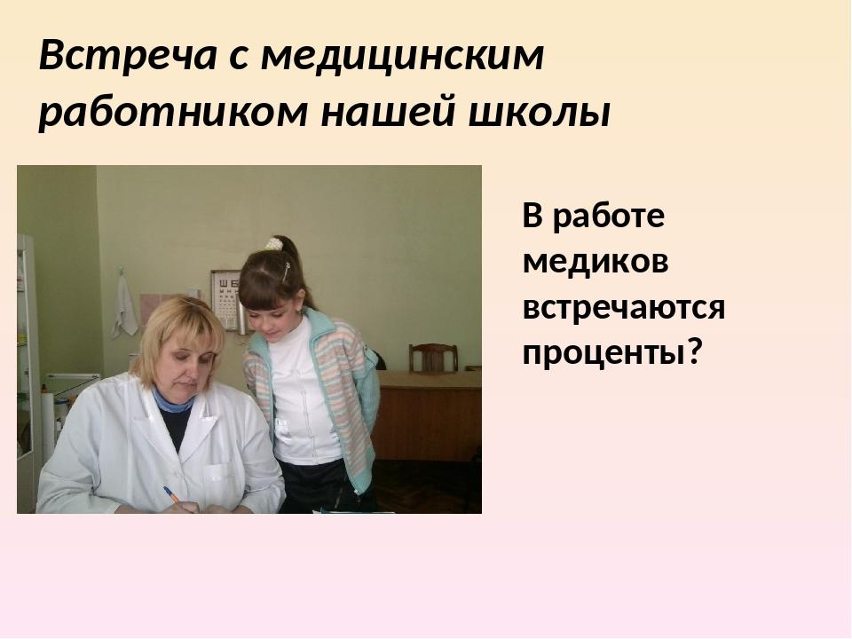 Встреча с медицинским работником нашей школы В работе медиков встречаются про...