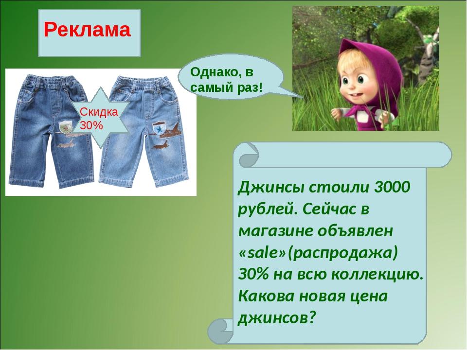 Джинсы стоили 3000 рублей. Сейчас в магазине объявлен «sale»(распродажа) З0%...