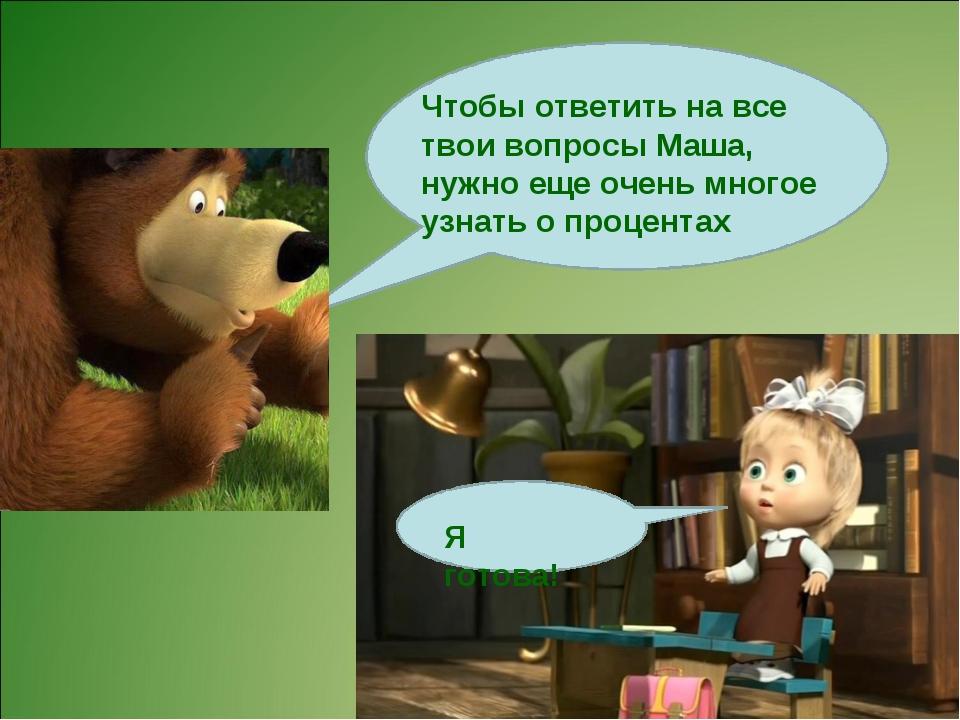 Чтобы ответить на все твои вопросы Маша, нужно еще очень многое узнать о проц...