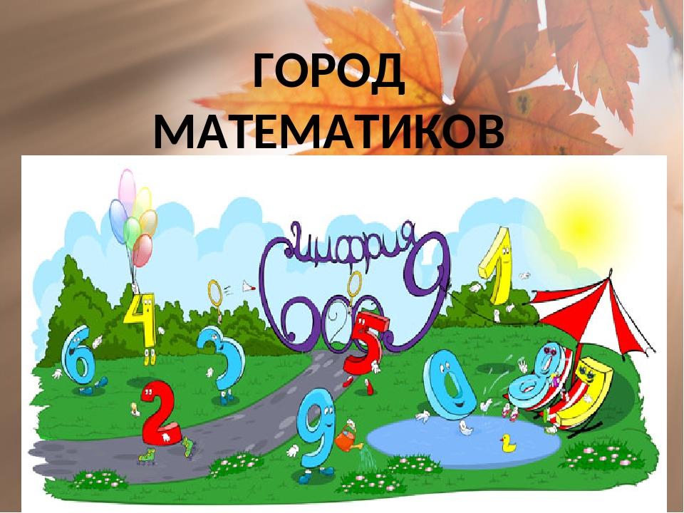 ГОРОД МАТЕМАТИКОВ