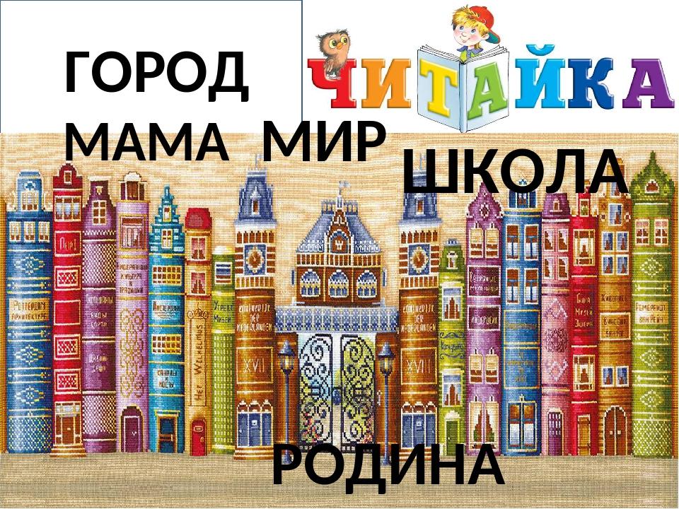 ГОРОД МАМА МИР РОДИНА ШКОЛА