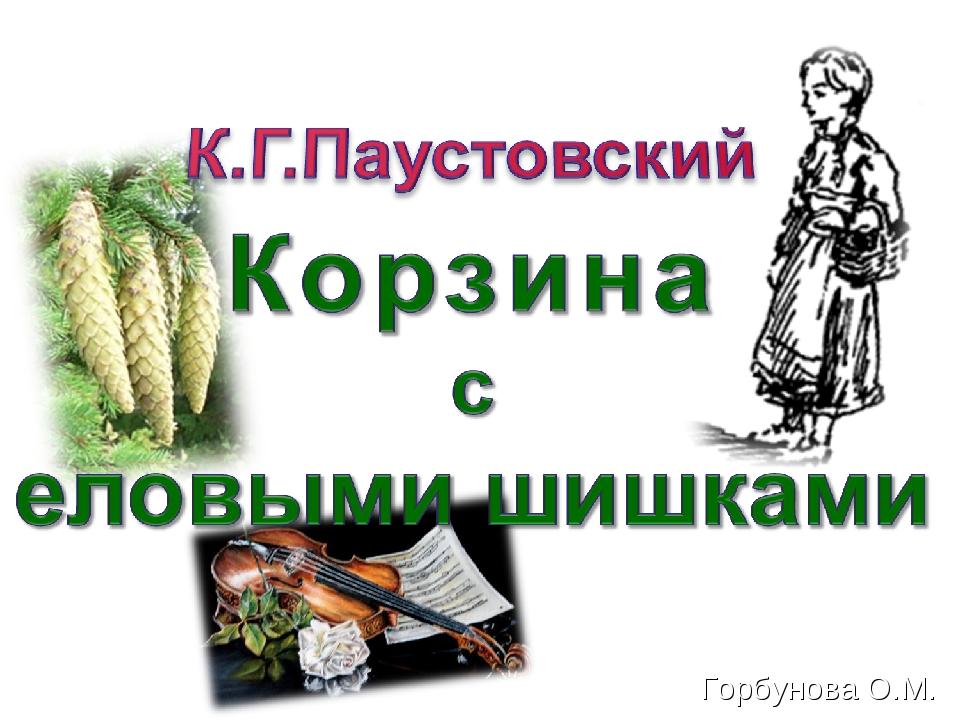 Урок литературного чтения 4 класс Горбунова О.М.