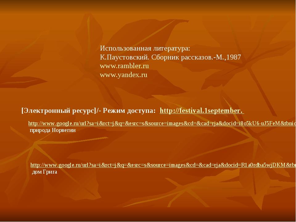 Использованная литература: К.Паустовский. Сборник рассказов.-М.,1987 www.ramb...