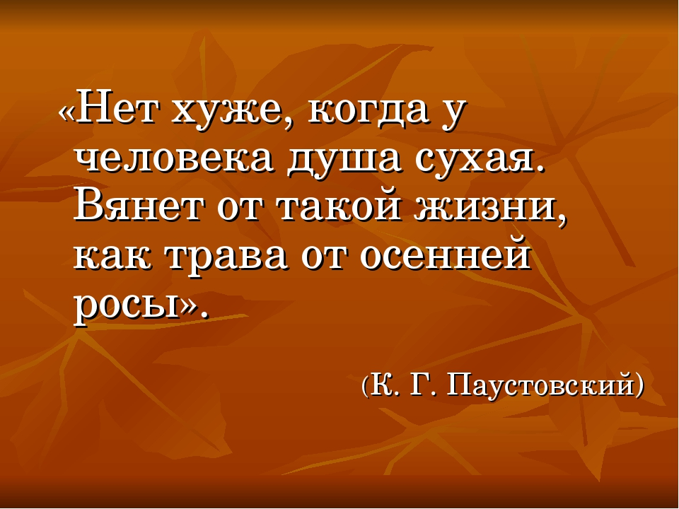 «Нет хуже, когда у человека душа сухая. Вянет от такой жизни, как трава от о...