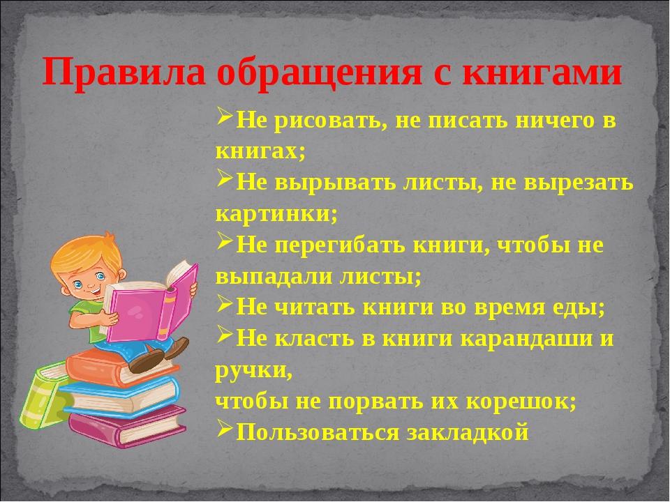 Правила пользования книгой в картинках презентации