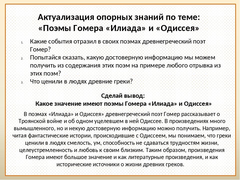Актуализация опорных знаний по теме: «Поэмы Гомера «Илиада» и «Одиссея» Сдел...