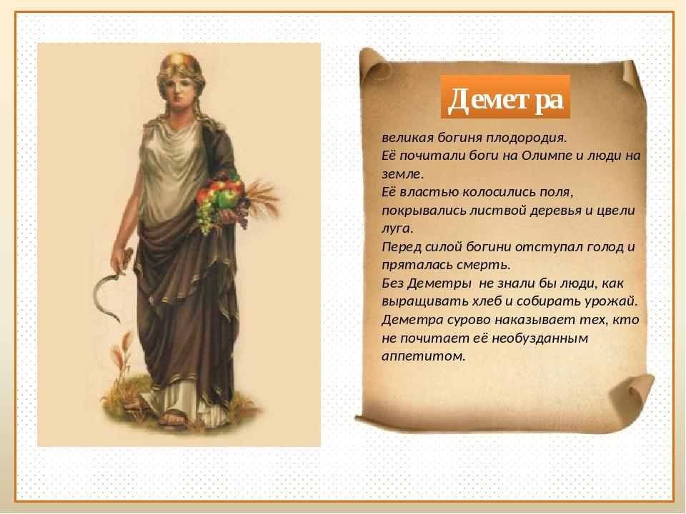 великая богиня плодородия. Её почитали боги на Олимпе и люди на земле. Её вл...