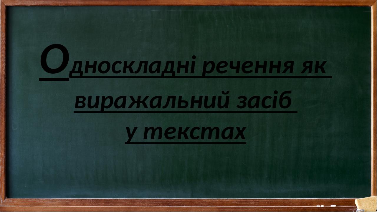 Односкладні речення як виражальний засіб у текстах