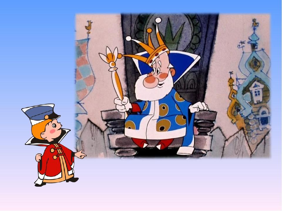 Картинка царь из мультика