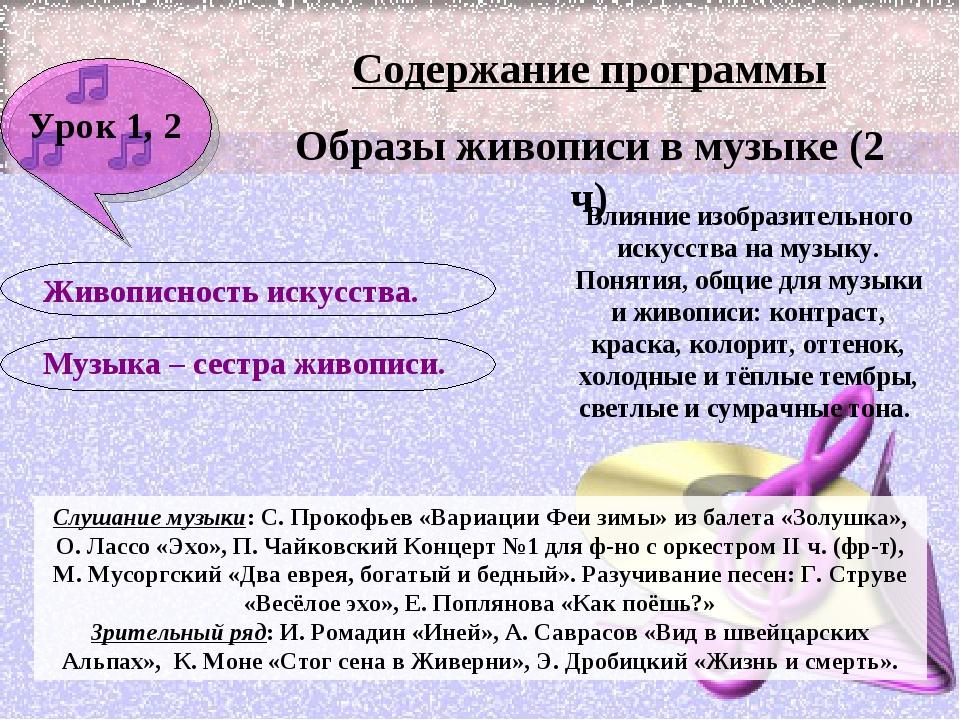 Содержание программы Образы живописи в музыке (2 ч) Урок 1, 2 Живописность ис...