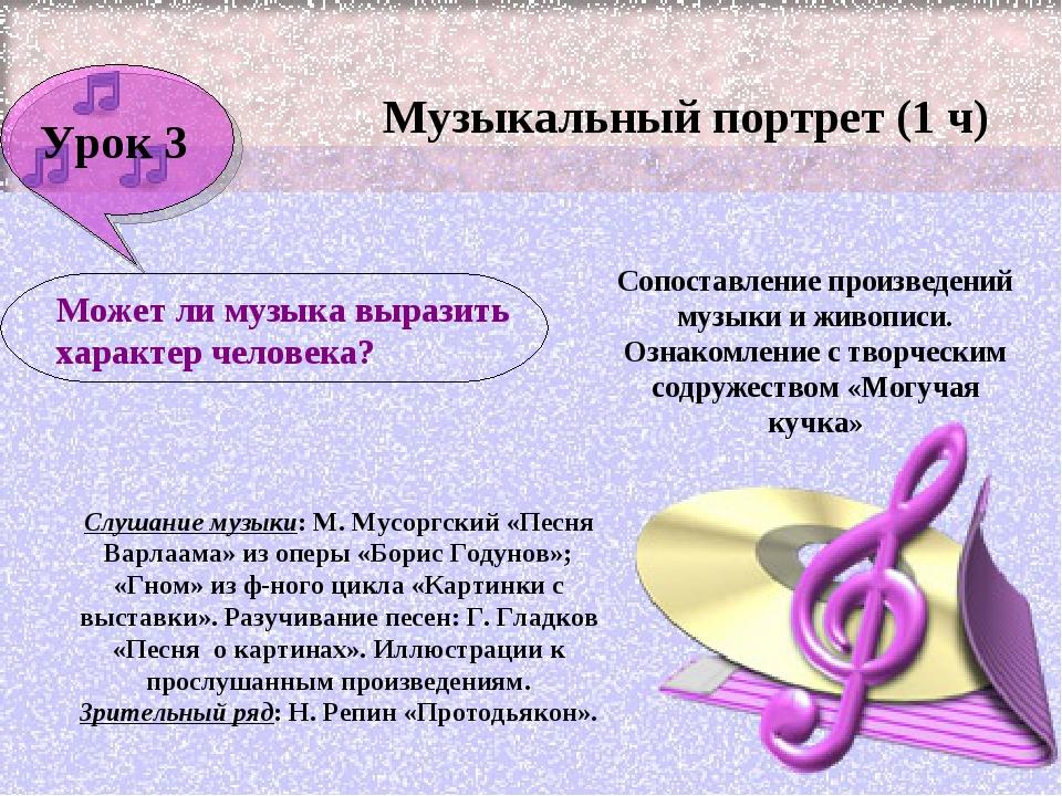 Урок 3 Музыкальный портрет (1 ч) Может ли музыка выразить характер человека?...