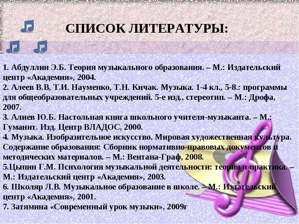 СПИСОК ЛИТЕРАТУРЫ: 1. Абдуллин Э.Б. Теория музыкального образования. – М.: Из...