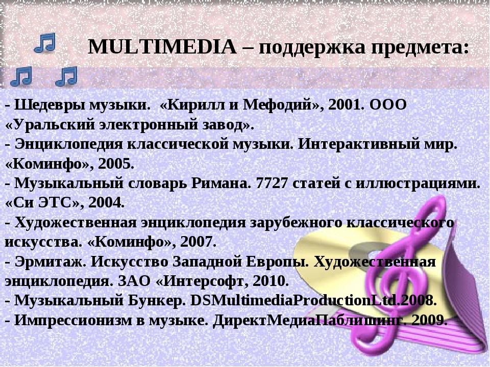 MULTIMEDIA – поддержка предмета: - Шедевры музыки. «Кирилл и Мефодий», 2001....