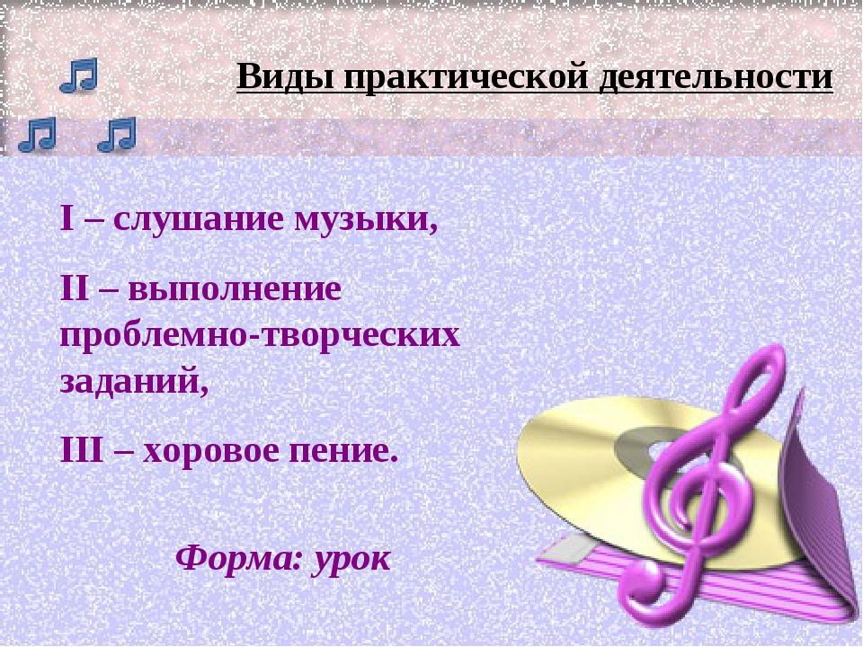 Виды практической деятельности I – слушание музыки, II – выполнение проблемно...