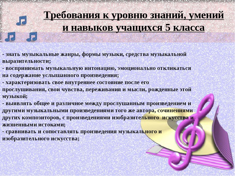- знать музыкальные жанры, формы музыки, средства музыкальной выразительност...