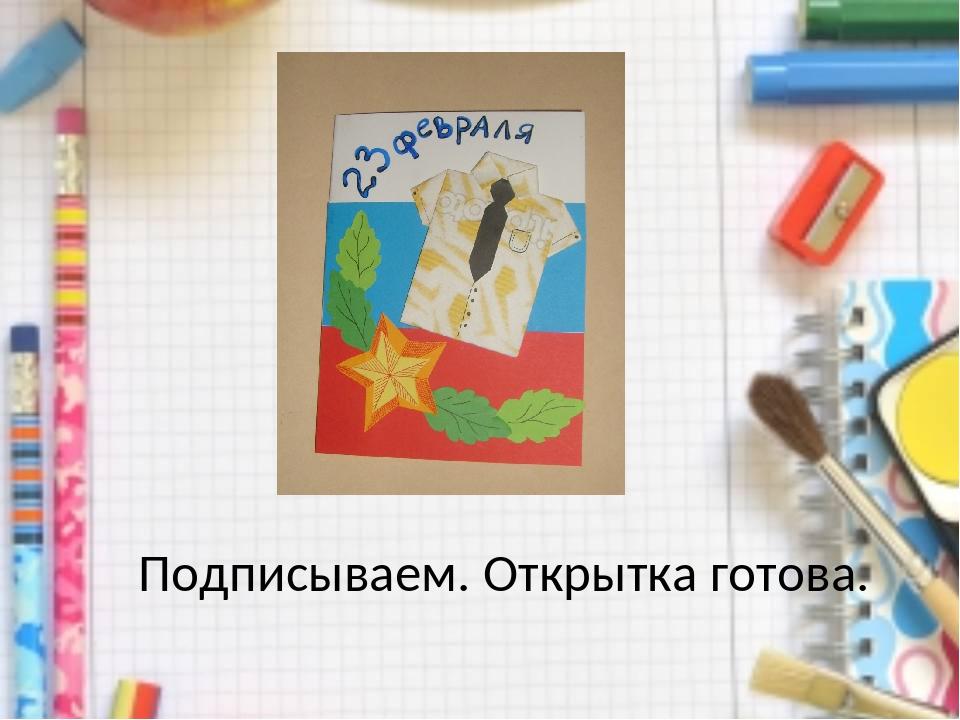 Конспект урока технологии открытка, запиши смешную