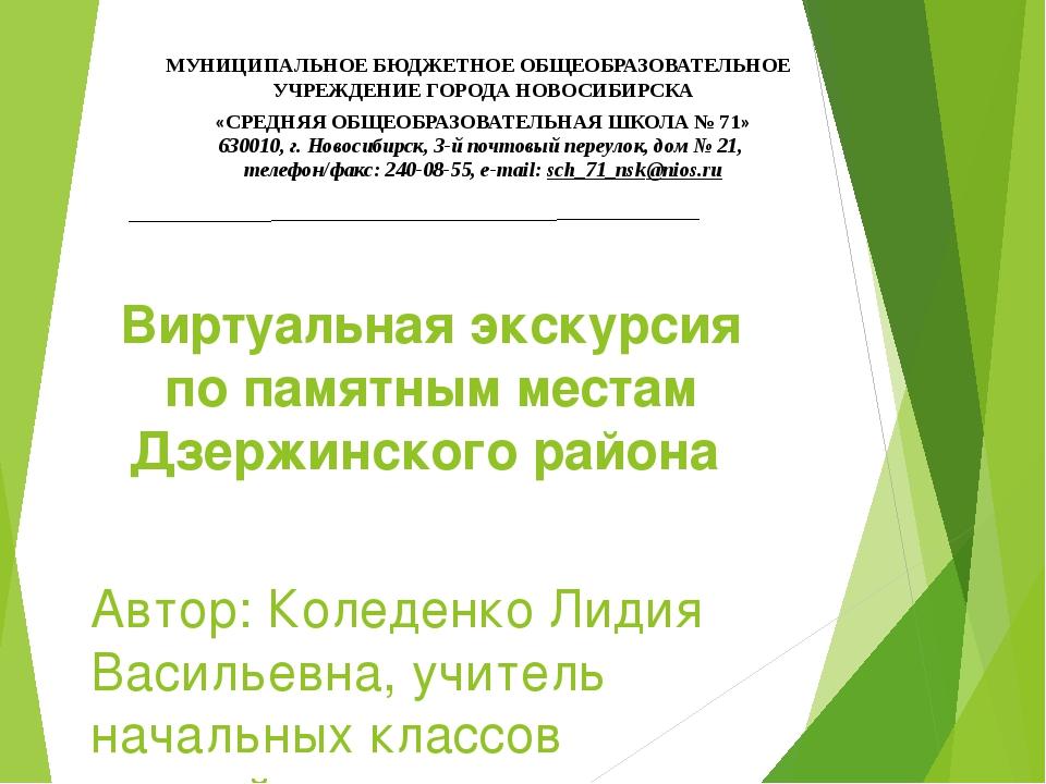 Виртуальная экскурсия по памятным местам Дзержинского района Автор: Коледенко...