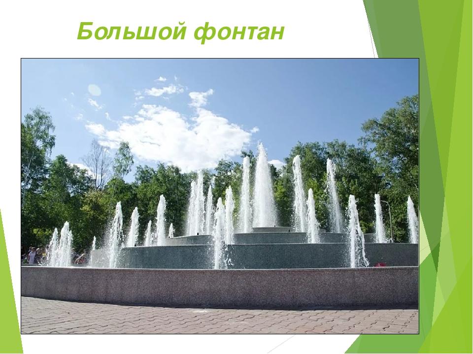 Большой фонтан
