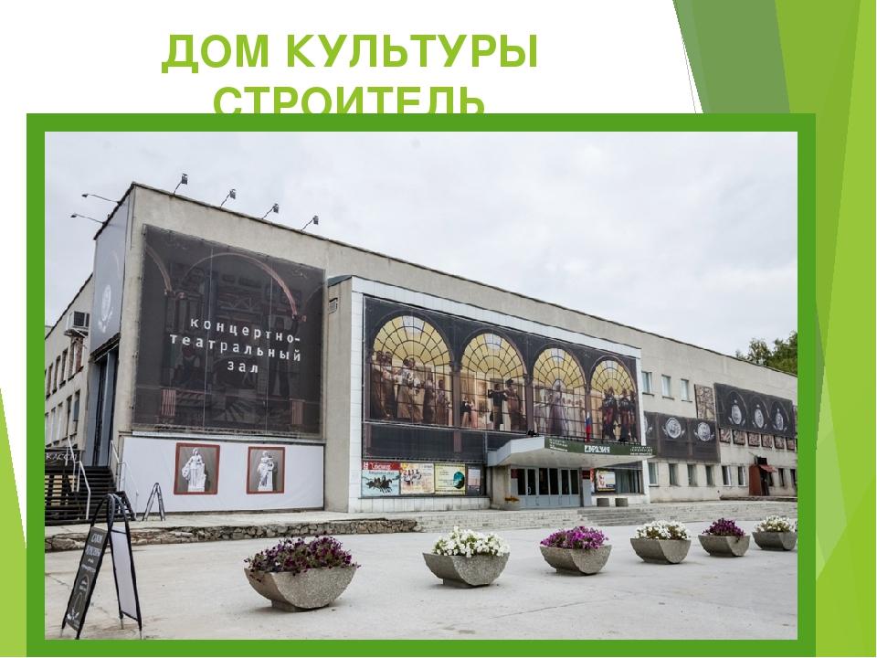 """ДОМ КУЛЬТУРЫ СТРОИТЕЛЬ КТЦ """"Евразия"""""""