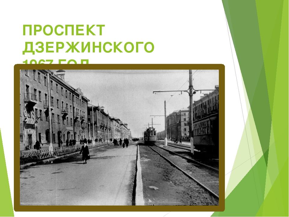 ПРОСПЕКТ ДЗЕРЖИНСКОГО 1967 ГОД