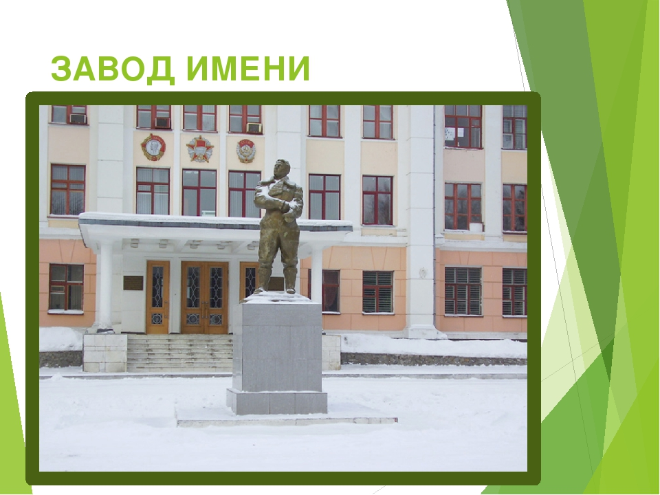 ЗАВОД ИМЕНИ В.ЧКАЛОВА