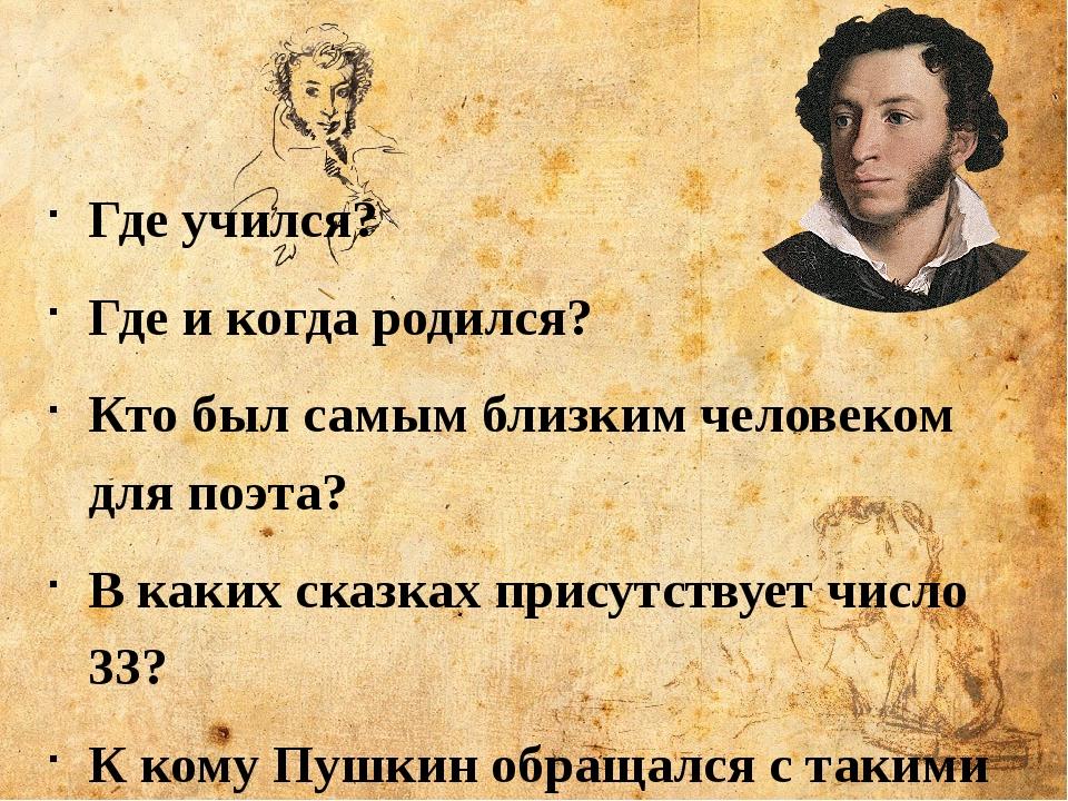 Где учился? Где и когда родился? Кто был самым близким человеком для поэта? В...