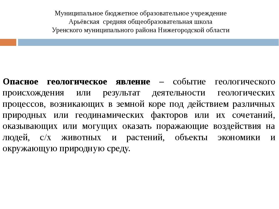 Доклад по теме общая характеристика природных явлений 7986