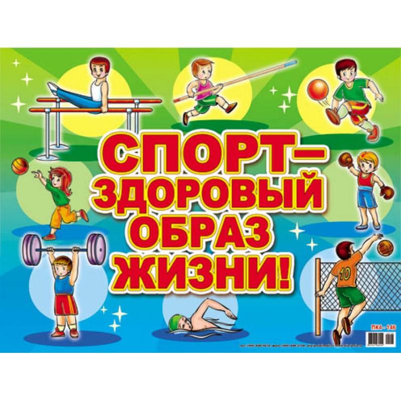 Картинки о спорте о здоровом образе жизни для