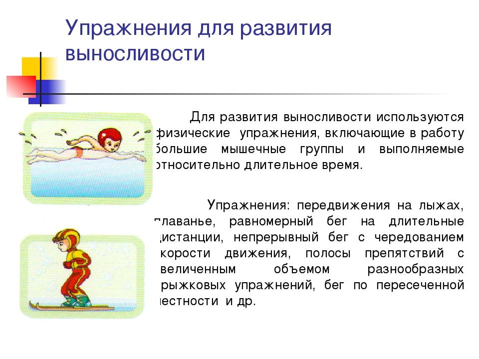 Упражнения для развития выносливости Для развития выносливости используются ф...