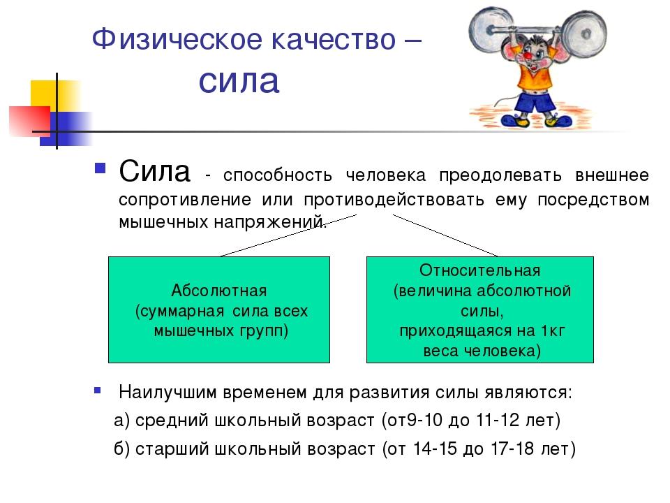 Физическое качество – сила Сила - способность человека преодолевать внешнее с...