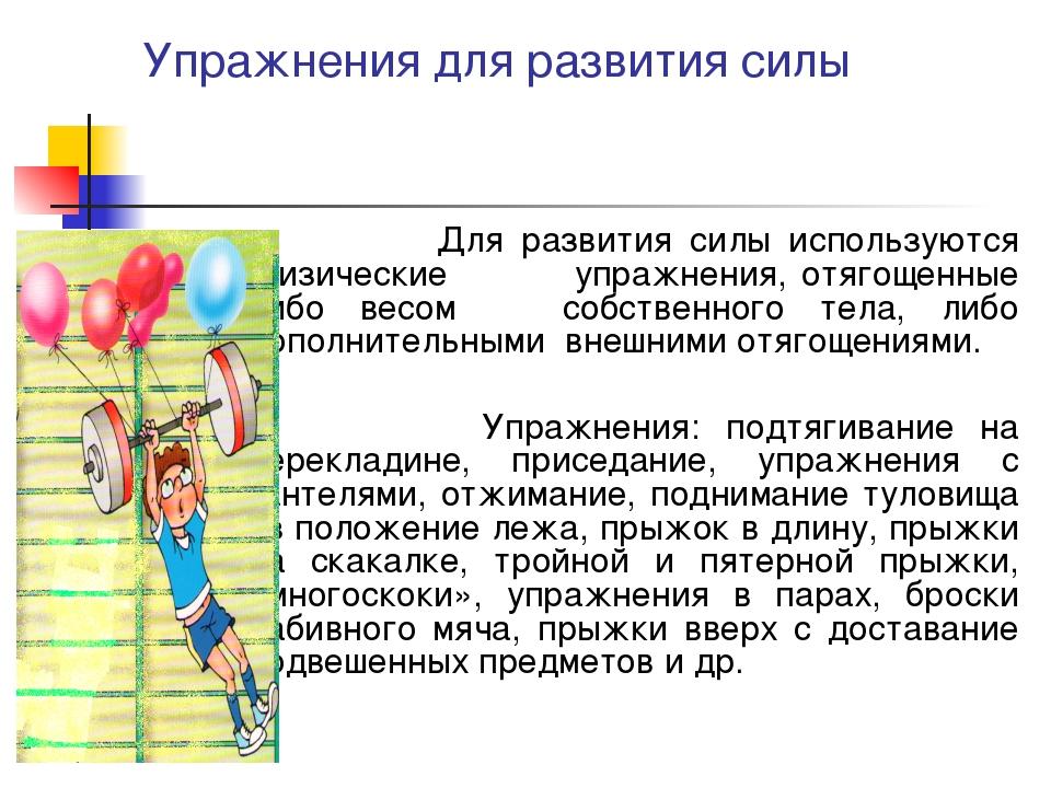 Упражнения для развития силы Для развития силы используются физические упражн...
