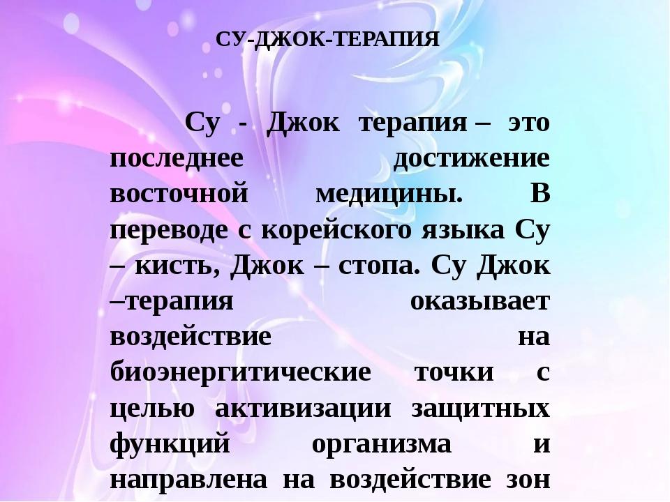 СУ-ДЖОК-ТЕРАПИЯ Су - Джок терапия– это последнее достижение восточной мед...