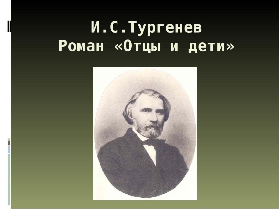 И.С.Тургенев Роман «Отцы и дети»