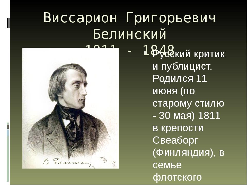 Виссарион Григорьевич Белинский 1811 - 1848 Русский критик и публицист. Родил...