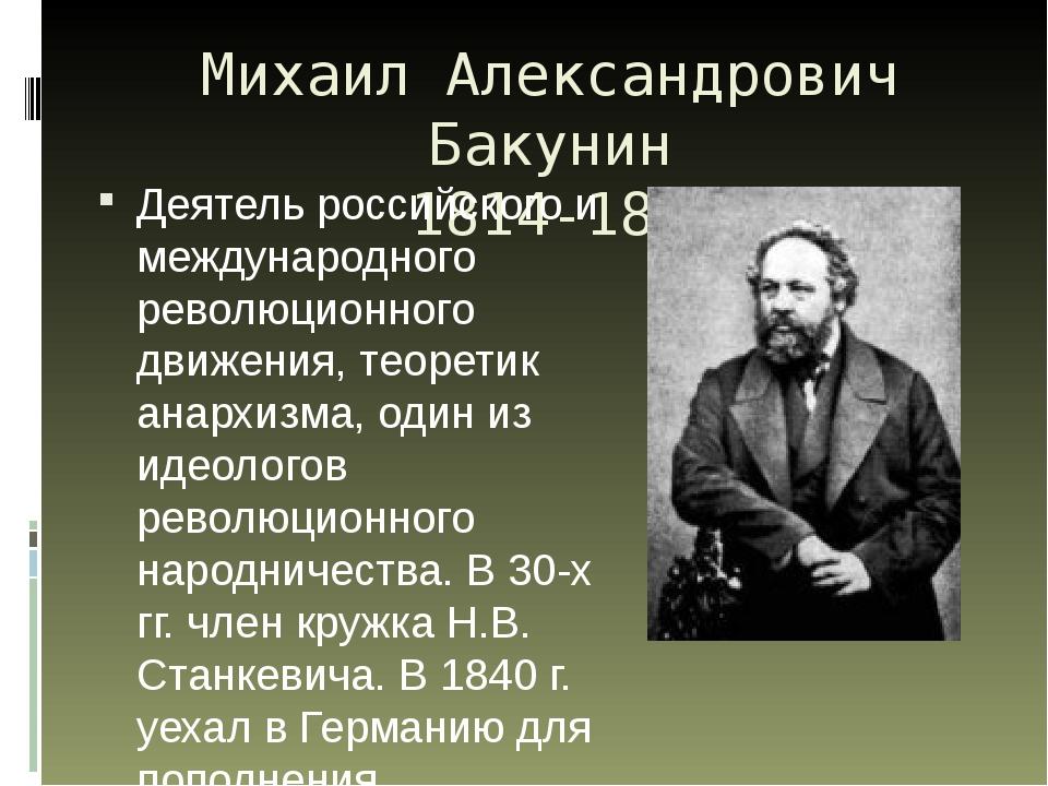 Михаил Александрович Бакунин 1814-1876 Деятель российского и международного р...