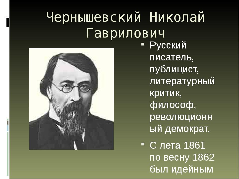 Чернышевский Николай Гаврилович Русский писатель, публицист, литературный кри...
