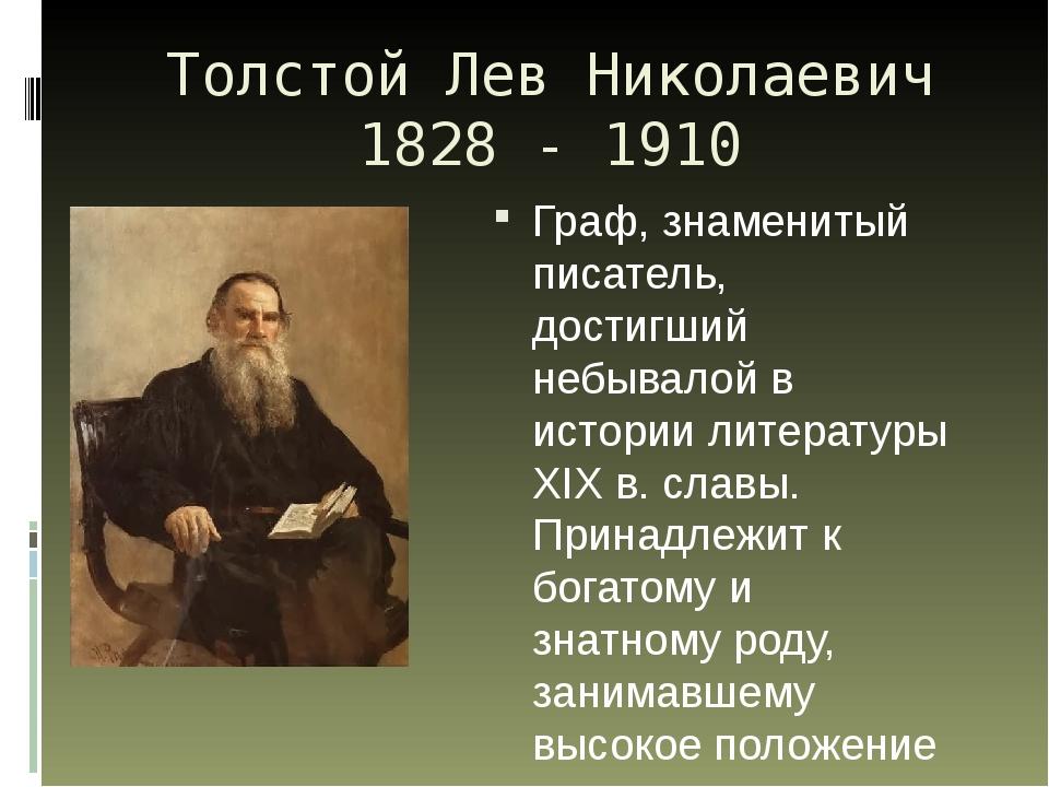 Толстой Лев Николаевич 1828 - 1910 Граф, знаменитый писатель, достигший небыв...