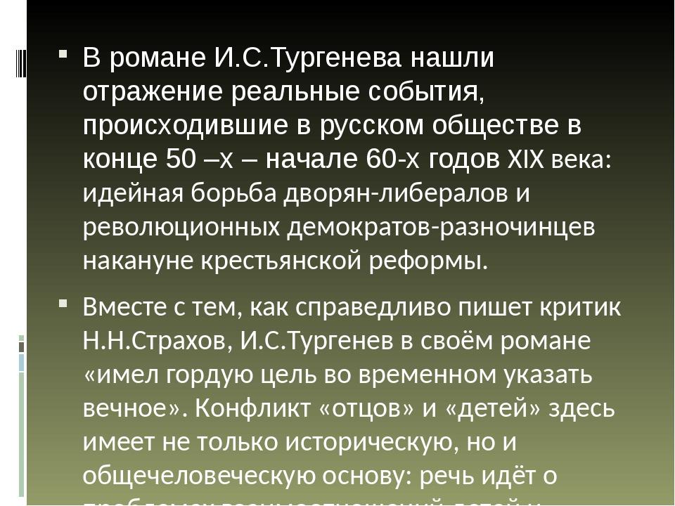 В романе И.С.Тургенева нашли отражение реальные события, происходившие в русс...