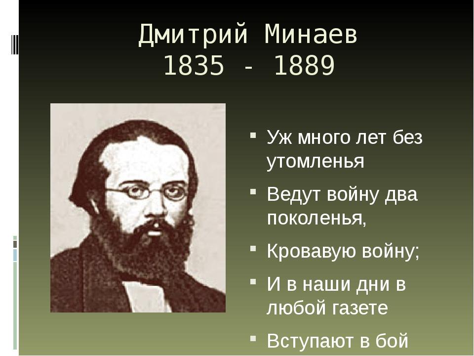 Дмитрий Минаев 1835 - 1889 Уж много лет без утомленья Ведут войну два поколен...